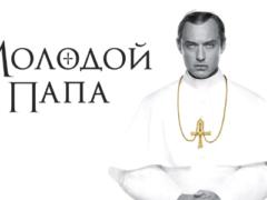 Сериал «Молодой папа»: содержание серий